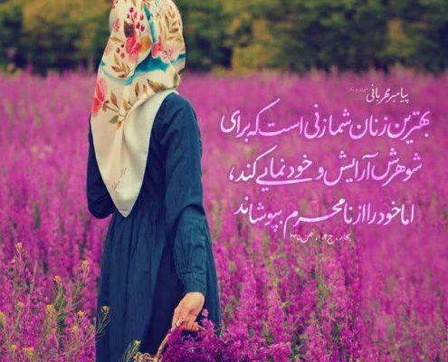 حدیث حجاب
