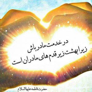 بهشت زیر قدمهای مادران است