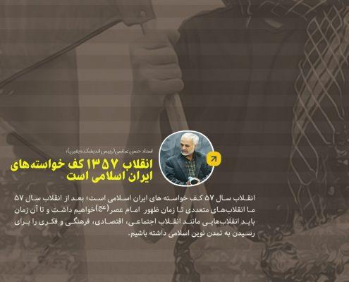 انقلاب ۱۳۵۷ کف خواستههای ایران اسلامی است