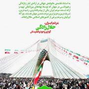 حلالزادگی، افتخار ایران