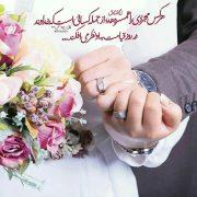 هرکس مجردی را همسر دهد از جمله کسانی است که خداوند در روز قیامت به او نظر میافکند