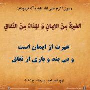 غیرت از ایمان است و بی بندوباری از نفاق