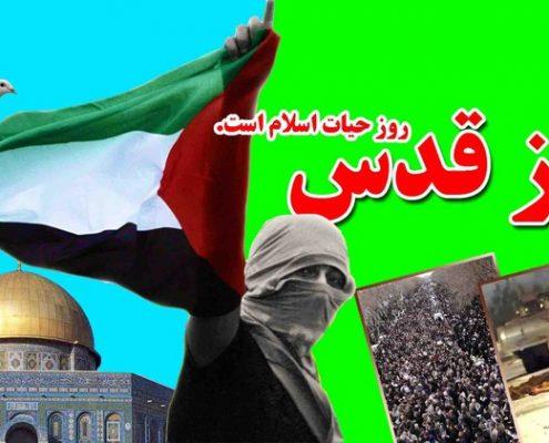 آرمان فلسطین