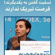 توهین مدیر صفحه مبتذل فمینیسم روزمره به شهدای ارتش!