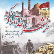 غیرت؛ افتخار ایرانی