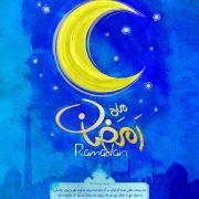 بافضیلتترین عمل در ماه رمضان