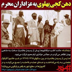 دهنکجی پهلوی به عزاداران محرم
