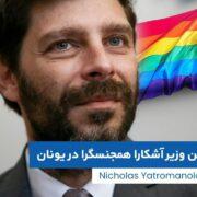 فرقه همجنسبازان، یک همجنسباز را وزیر فرهنگ دولت یونان کرد!